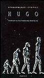 Ανθολογία επιστημονικής φαντασίας: Ιστορίες βραβευμένες με Hugo