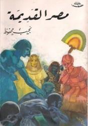 مصر القديمة Pdf Book
