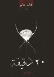 ٢٠ دقيقة Pdf Book