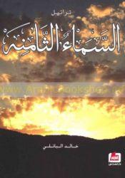 تراتيل السماء الثامنة Pdf Book
