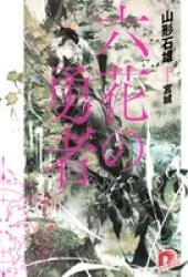 六花の勇者 (Rokka no Yuusha, #1) Pdf Book