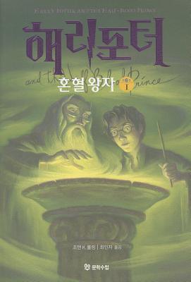 해리포터와 혼혈왕자 1 (해리포터 #6, Vol. 1 of 4)