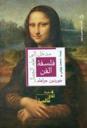 فلسفة الفن : مدخل إلى علم الجمال