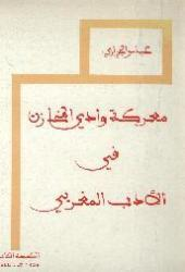 معركة وادي المخازن في الأدب المغربي
