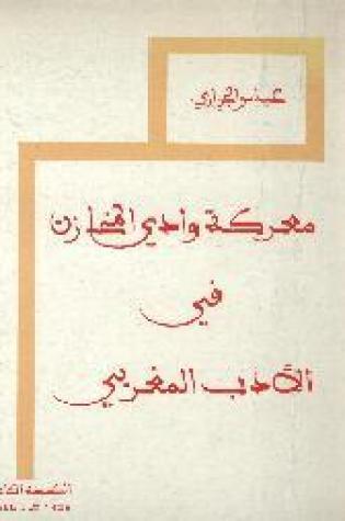 معركة وادي المخازن في الأدب المغربي Book Pdf ePub
