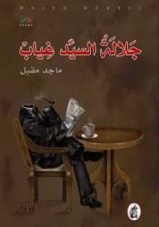 جلالة السيد غياب Pdf Book