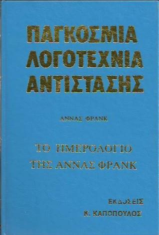 Το ημερολόγιο της Άννας Φρανκ (Παγκόσμια Λογοτεχνία Αντίστασης, #2)