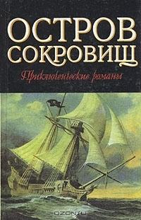 Остров Сокровищ: Приключенческие романы. Остров сокровищ. Морской ястреб