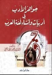 جواهر الأدب Pdf Book