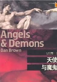 天使与魔鬼 [Tian shi yu mo gui]