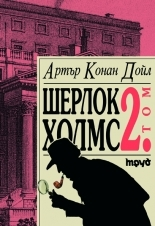 Шерлок Холмс, том II (Шерлок Холмс, #2)