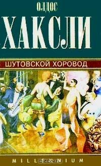 Собрание сочинений в 4 томах. Том 1. Шутовской хоровод