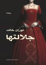 جلالتها Pdf Book