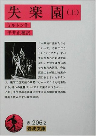 失楽園 上 [Shitsurakuen 1]