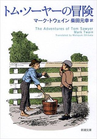 トム・ソーヤーの冒険: The Adventures of Tom Sawyer