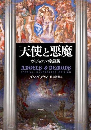 天使と悪魔 Special Illustrated Edition