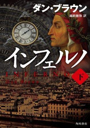 インフェルノ Vol. 2