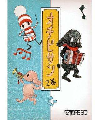 オチビサン 2巻 (コルク)