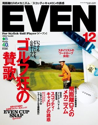 EVEN  2013年12月号 Vol.62[雑誌] (EVENシリーズ)