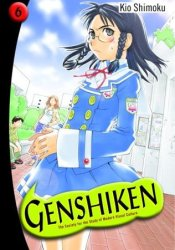 Genshiken: The Society for the Study of Modern Visual Culture, Vol. 6 Book by Shimoku Kio