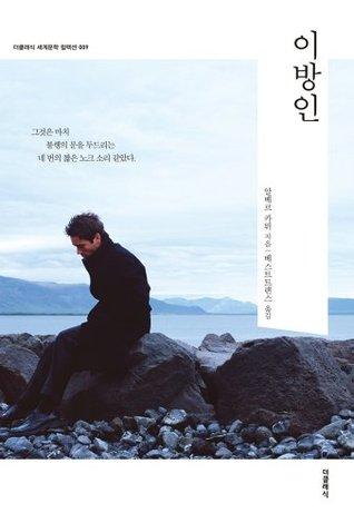 이방인 (한글판) - 더클래식 세계문학 컬렉션 -09: The Stranger ( Korean Edition) - The Classic World Literature Collection - 9
