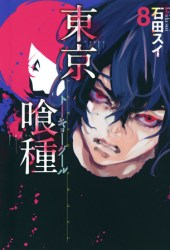 東京喰種トーキョーグール 8 [Tokyo Guru 8] (Tokyo Ghoul, #8) Book