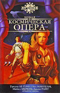 Новая космическая опера: Антология