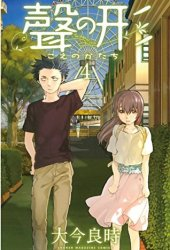 聲の形 4 [Koe no Katachi 4] (A Silent Voice, #4) Book Pdf