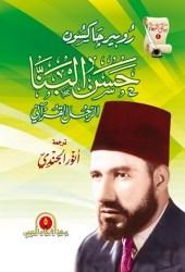 حسن البنا الرجل القرآني