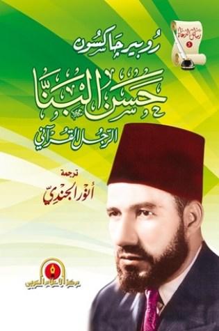 حسن البنا الرجل القرآني Book Pdf ePub