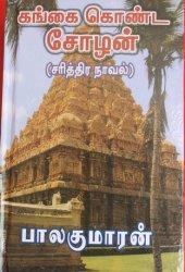 கங்கை கொண்ட சோழன் பாகம் 1 [Gangai Konda Cholan #1]