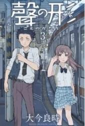 聲の形 3 [Koe no Katachi 3] (A Silent Voice, #3) Book Pdf