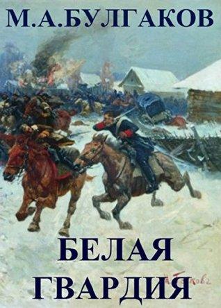 Белая гвардия, Дни Турбиных, Бег