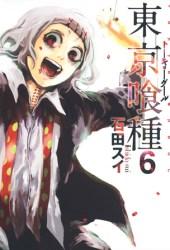 東京喰種トーキョーグール 6 [Tokyo Guru 6] (Tokyo Ghoul, #6) Book