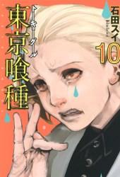 東京喰種トーキョーグール 10 [Tokyo Guru 10] (Tokyo Ghoul, #10) Book Pdf