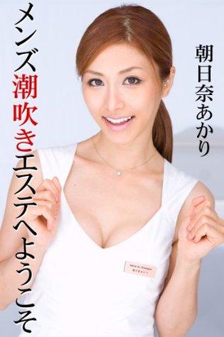 Japanese Porn Star ALICE JAPAN Vol74