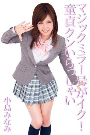 Japanese Porn Star ALICE JAPAN Vol86