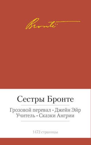 Грозовой перевал, Джейн Эйр, Учитель, Сказки Ангрии