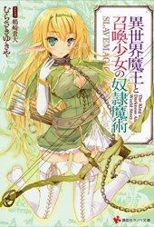 異世界魔王と召喚少女の奴隷魔術 1 Book