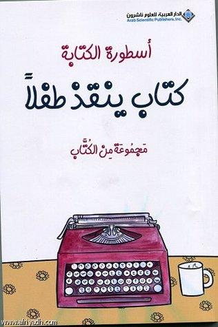 كتاب مادونا صاحبة معطف الفرو