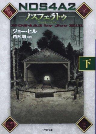 NOS4A2 ノスフェラトゥ(下)