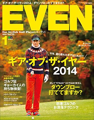 EVEN 2015年1月号 Vol.75[雑誌] EVENシリーズ