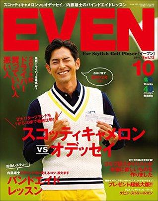 EVEN 2014年10月号 Vol.72[雑誌] EVENシリーズ