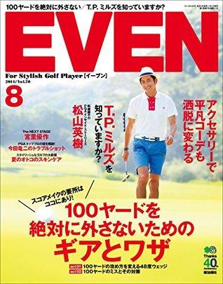 EVEN 2014年8月号 Vol.70[雑誌] EVENシリーズ