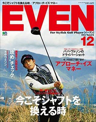 EVEN 2014年12月号 Vol.74[雑誌] EVENシリーズ