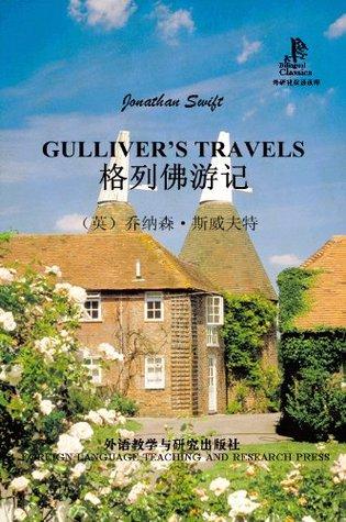 Gulliver's Travels (Bridge Bilingual Classics)