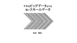 Hetana Bigdata yorimo kashikoi small data