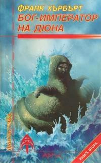 Бог-император на Дюна (Dune Chronicles, #4, part 2 of 2)