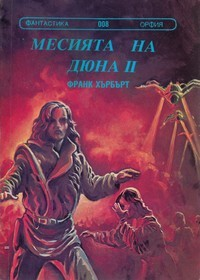 Месията на Дюна - част 2 (Dune Chronicles, #2, part 2 of 2)