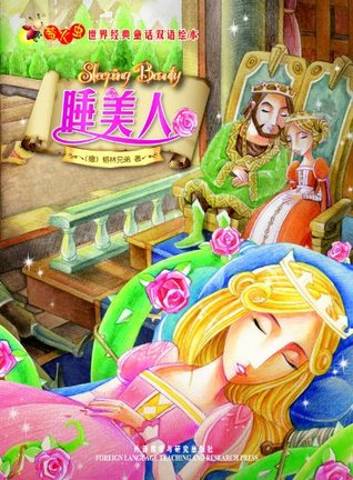 Sleeping Beauty (Firefly Picture Books: Bilingual Classic Fairy stories) (English-Chinese Bilingual Edition)